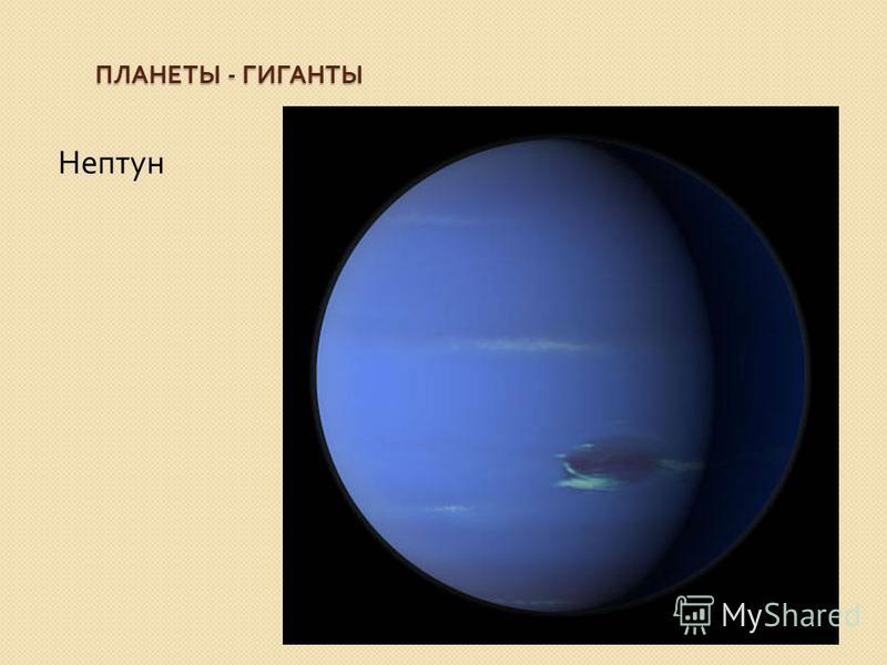 ПЛАНЕТЫ - ГИГАНТЫ Нептун