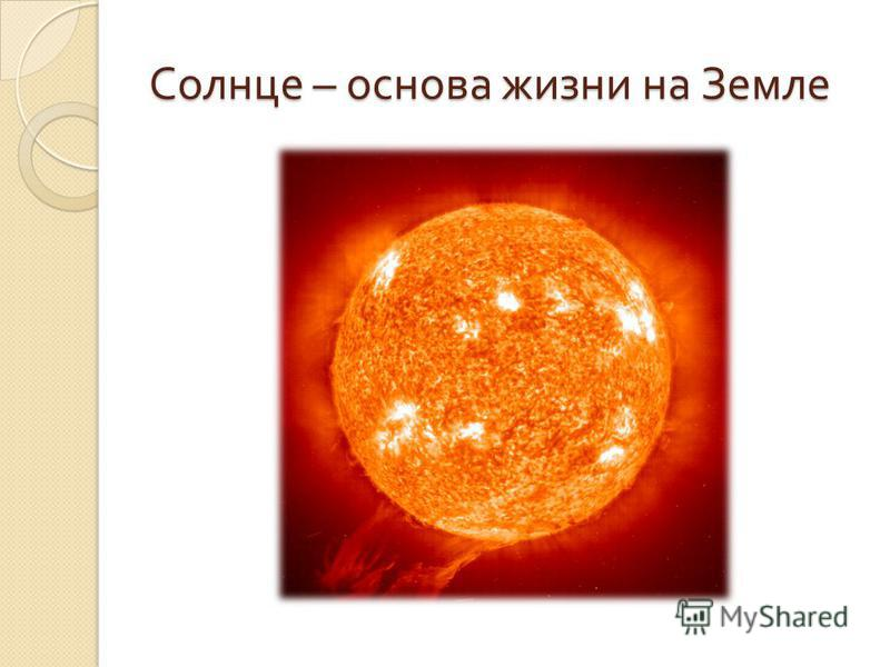 Солнце – основа жизни на Земле