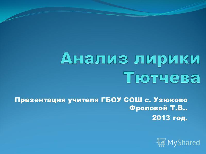 Презентация учителя ГБОУ СОШ с. Узюково Фроловой Т.В.. 2013 год.