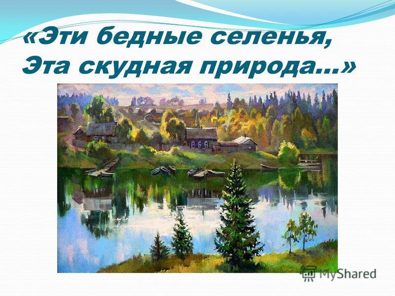 «Эти бедные селенья, Эта скудная природа…»