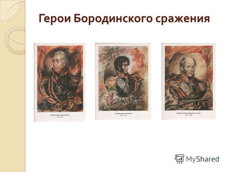 Герои Бородинского сражения