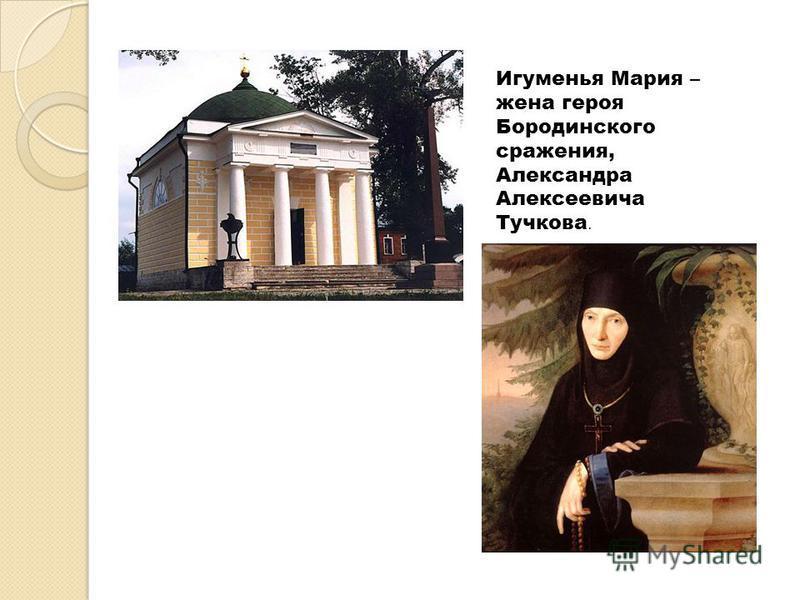 Игуменья Мария – жена героя Бородинского сражения, Александра Алексеевича Тучкова.