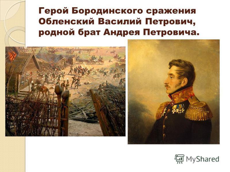 Герой Бородинского сражения Обленский Василий Петрович, родной брат Андрея Петровича.