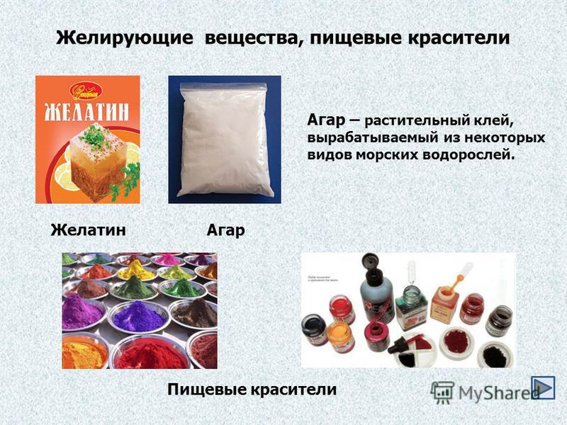 Желирующие вещества, пищевые красители Желатин Агар Агар – растительный клей, вырабатываемый из некоторых видов морских водорослей. Пищевые красители