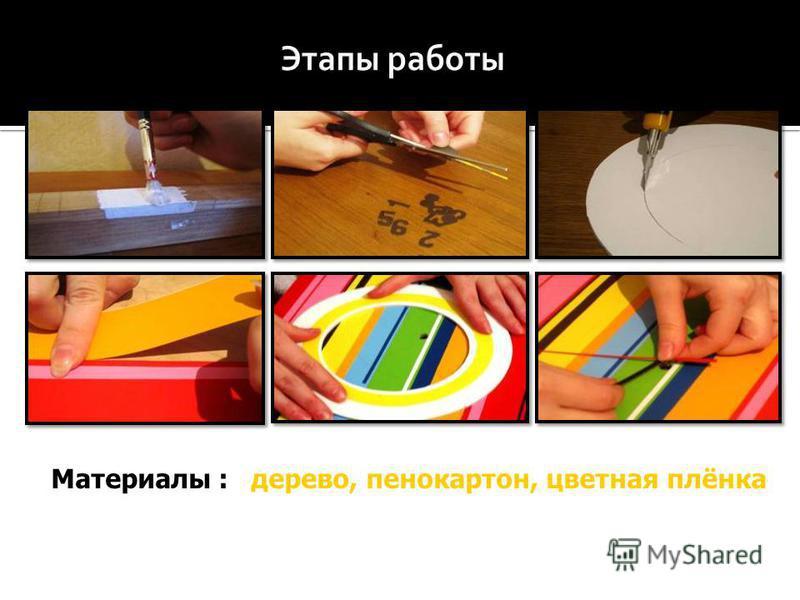 Материалы : дерево, пенокартон, цветная плёнка