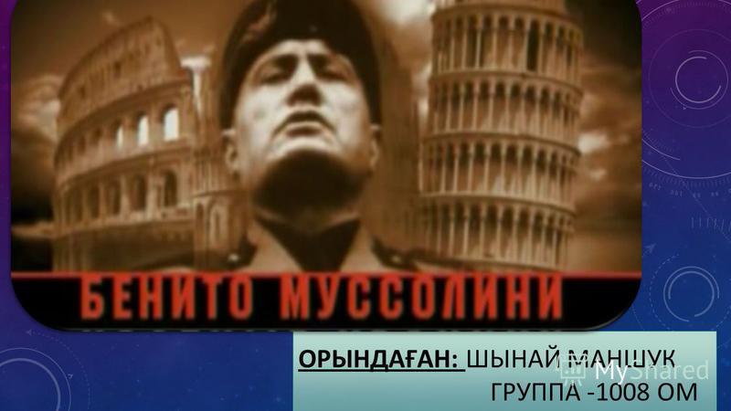 ОРЫНДАҒАН: ШЫНАЙ МАНШУК ГРУППА -1008 ОМ