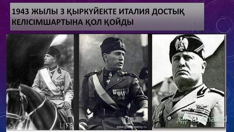 1943 ЖЫЛЫ 3 ҚЫРКҮЙЕКТЕ ИТАЛИЯ ДОСТЫҚ КЕЛІСІМШАРТЫНА ҚОЛ ҚОЙДЫ