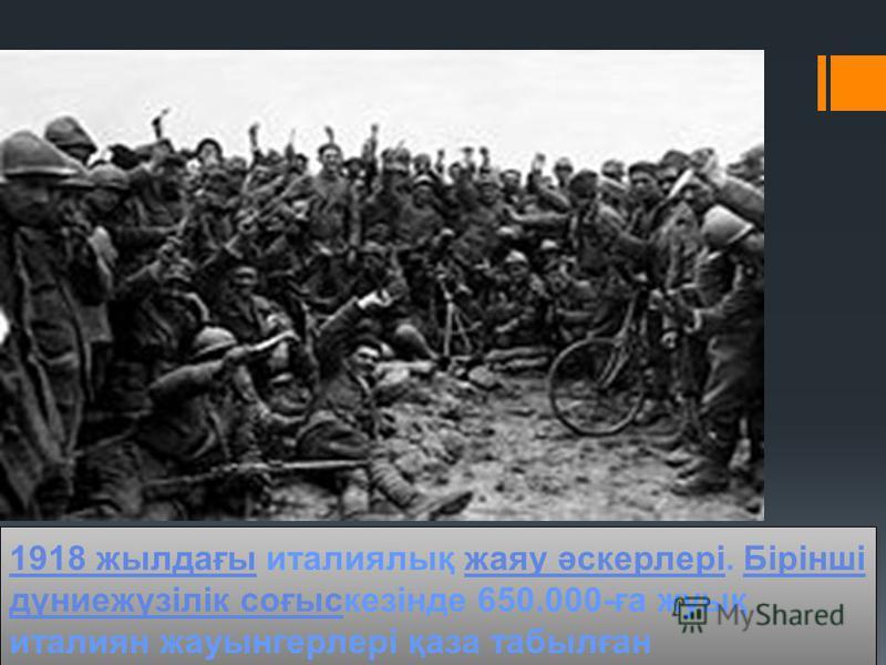 1918 жылдағы 1918 жылдағы италиялық жаяу әскерлерi. Бірінші дүниежүзілік соғыскезінде 650.000-ға жуық италиян жауынгерлері қаза табылғанжаяу әскерлерiБірінші дүниежүзілік соғыс 1918 жылдағы 1918 жылдағы италиялық жаяу әскерлерi. Бірінші дүниежүзілік