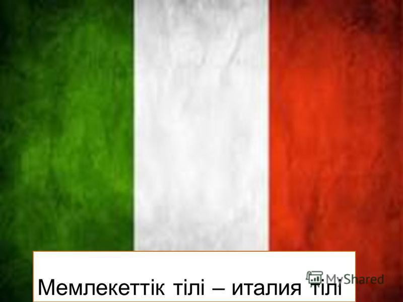 Мемлекеттік тілі – италия тілі