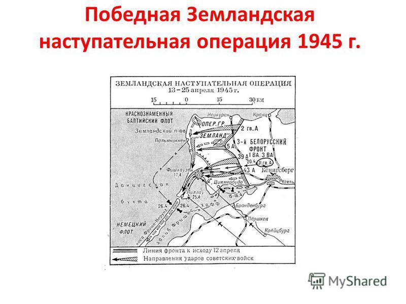 Победная Земландская наступательная операция 1945 г.