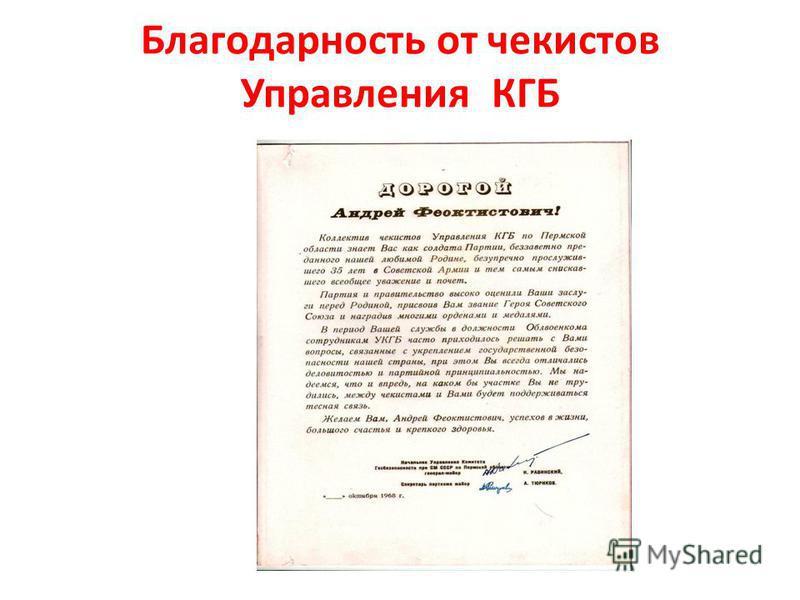 Благодарность от чекистов Управления КГБ