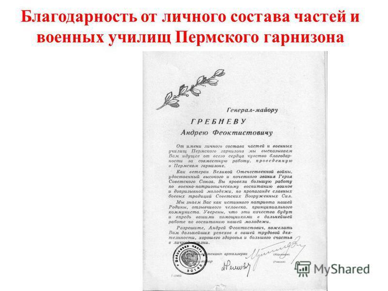Благодарность от личного состава частей и военных училищ Пермского гарнизона