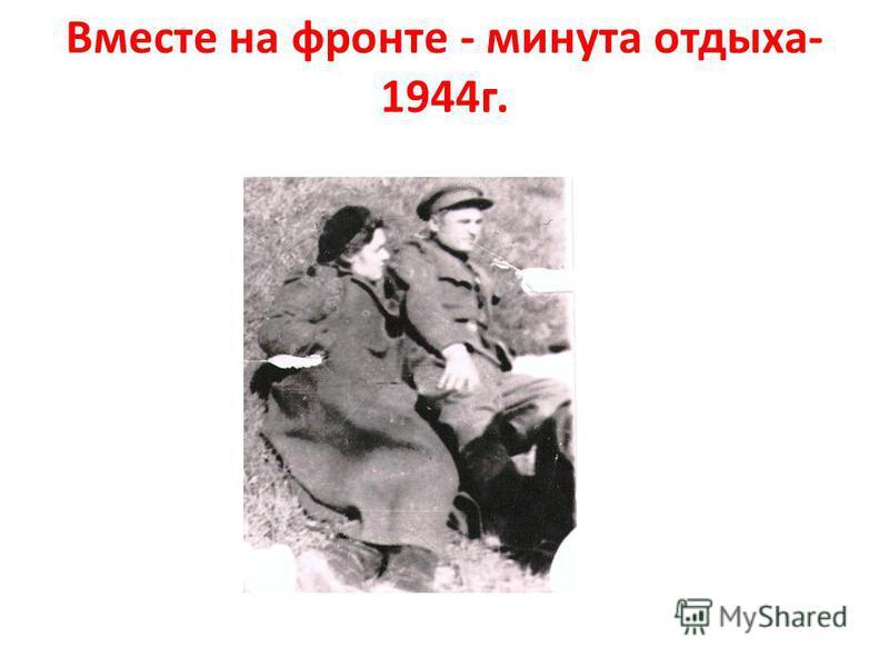 Вместе на фронте - минута отдыха- 1944 г.