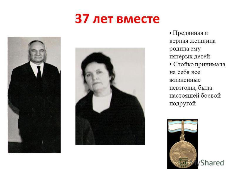 37 лет вместе Преданная и верная женщина родила ему пятерых детей Стойко принимала на себя все жизненные невзгоды, была настоящей боевой подругой