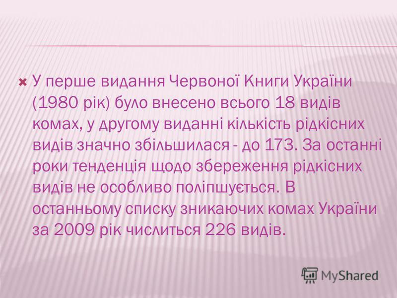 У перше видання Червоної Книги України (1980 рік) было внесено всього 18 видів комах, у другому виданні кількість рідкісних видів значной збільшилася - до 173. За останні роки тенденція щодо збереження рідкісних видів не особливо поліпшується. В оста