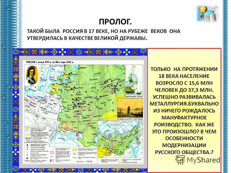 ОСНОВНЫЕ ПОНЯТИЯ И ТЕРМИНЫ. АЛЕКСЕЙ МИХАЙЛОВИЧ РОМАНОВ (1645 – 1676), БОГДАН ХМЕЛЬНИЦКИЙ ( 1595 – 1657 ), ГЕТМАН, ЗЕМСКИЙ СОБОР ( 1654 ), ПЕРЕЯСЛАВЛЬ, 1681, СОБОРНОЕ УЛОЖЕНИЕ (1649 ), СОЛЯНОЙ И МЕДНЫЙ БУНТЫ 1648, 1662), ВОЙНА СТЕПАНА РАЗИНА, РЕФОРМА