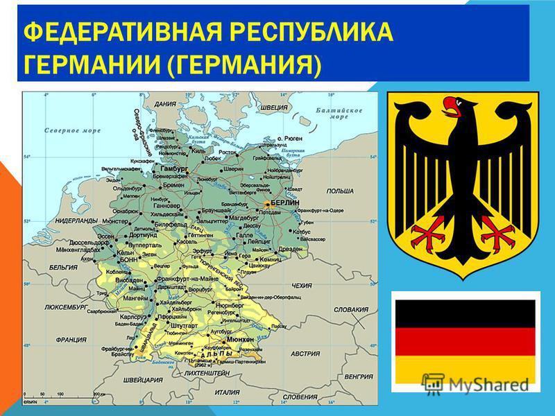 ФЕДЕРАТИВНАЯ РЕСПУБЛИКА ГЕРМАНИИ (ГЕРМАНИЯ)