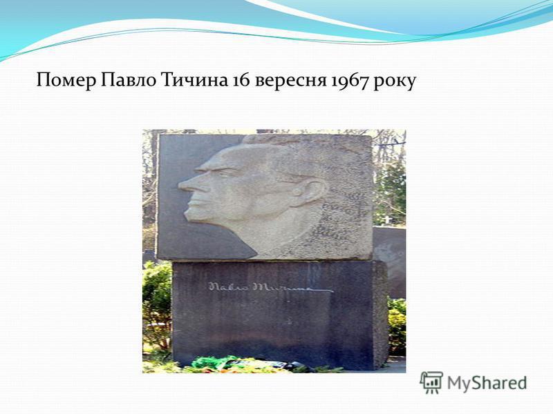 Помер Павло Тичина 16 вересня 1967 року