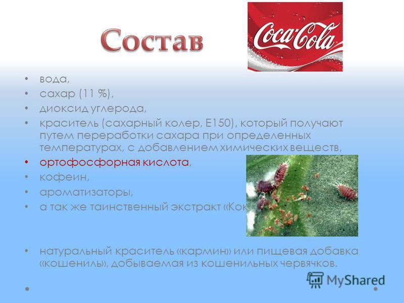 вода, сахар (11 %), диоксид углерода, краситель (сахарный колер, Е150), который получают путем переработки сахара при определенных температурах, с добавлением химических веществ, ортофосфорная кислота, кофеин, ароматизаторы, а так же таинственный экс