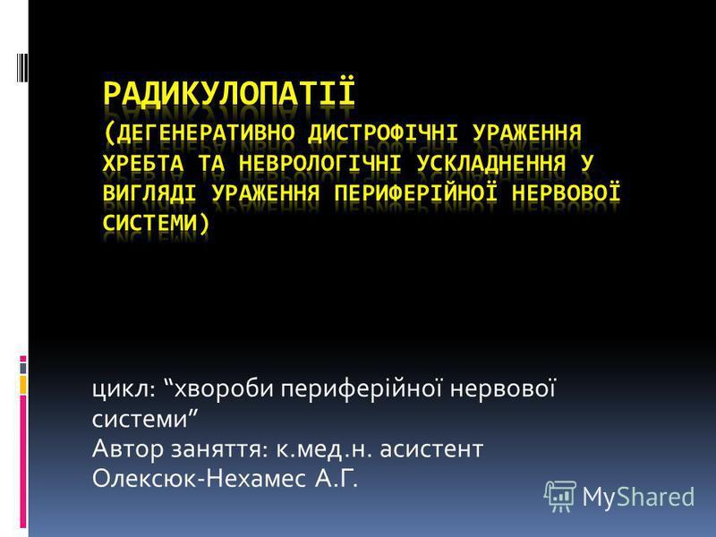 цикл: хвороби периферійної нервової системи Автор занятия: к.мед.н. ассистент Олексюк-Нехамес А.Г.