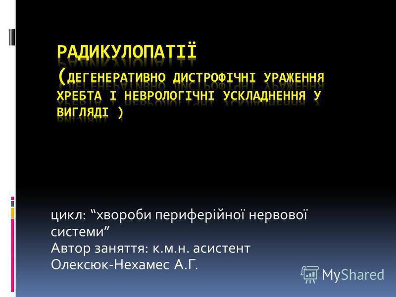 цикл: хвороби периферійної нервовї системи Автор занятия: к.м.н. ассистент Олексюк-Нехамес А.Г.