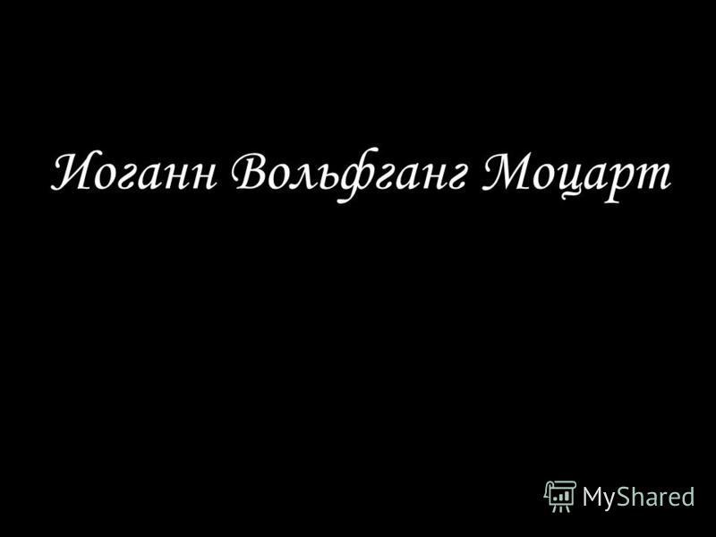 Иоганн Вольфганг Моцарт