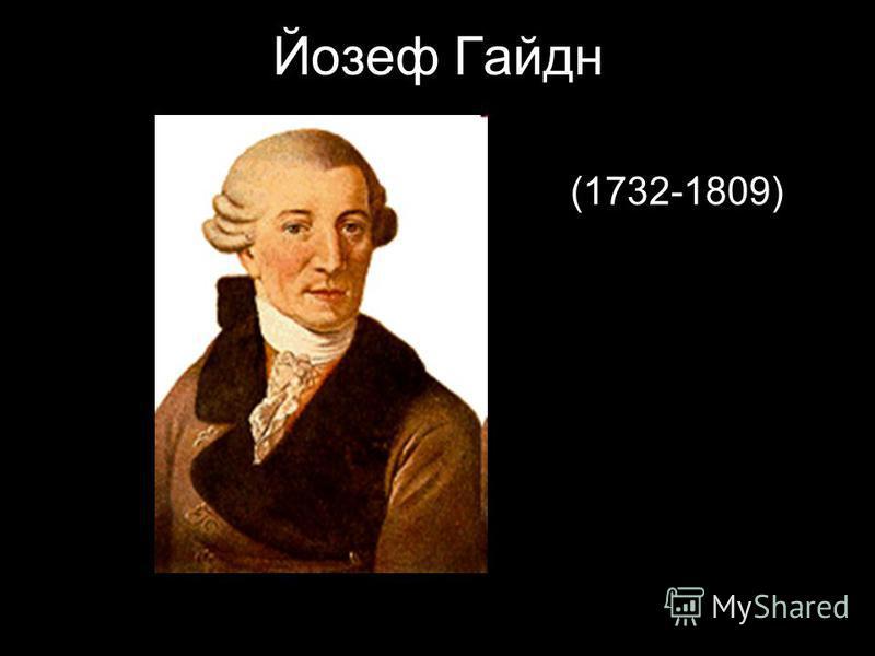 Йозеф Гайдн (1732-1809)