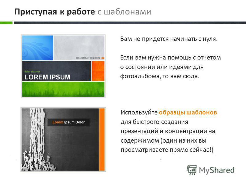 Разработка презентации Разработка, организация и совместная работа 1 1