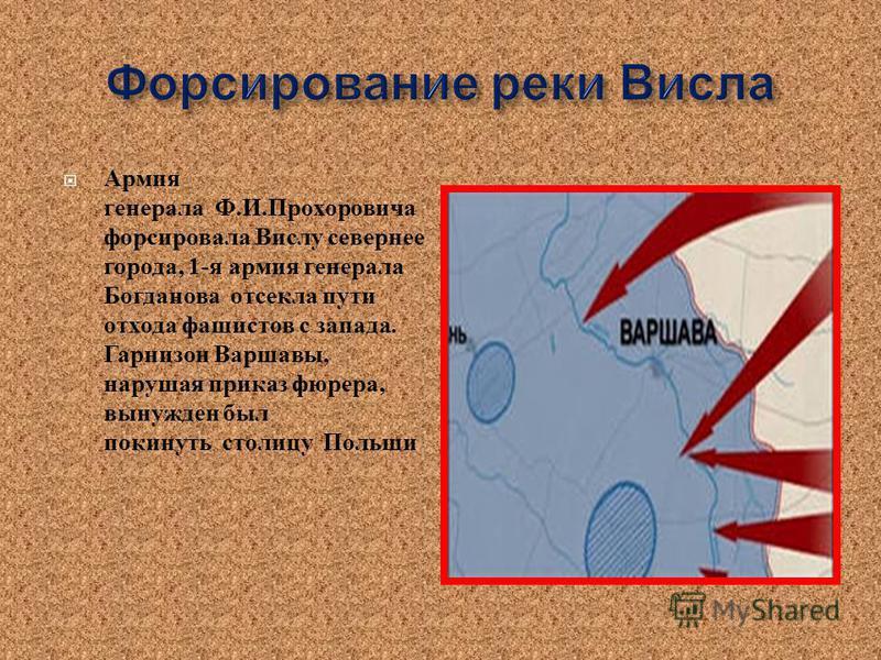 Армия генерала Ф. И. Прохоровича форсировала Вислу севернее города, 1- я армия генерала Богданова отсекла пути отхода фашистов с запада. Гарнизон Варшавы, нарушая приказ фюрера, вынужден был покинуть столицу Польши