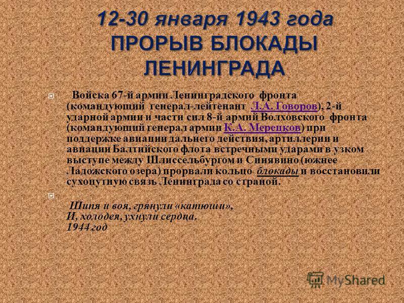 Войска 67- й армии Ленинградского фронта ( командующий генерал - лейтенант Л. А. Говоров ), 2- й ударной армии и части сил 8- й армий Волховского фронта ( командующий генерал армии К. А. Мерецков ) при поддержке авиации дальнего действия, артиллерии