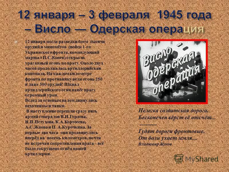 12 января после разведки боем тысячи орудий и миномётов ( войск 1- го Украинского фронта, командующий маршал И. С. Конев ) открыли ураганный огонь по врагу. Около двух часов продолжалась артиллерийская канонада. На каждом километре фронта по противни