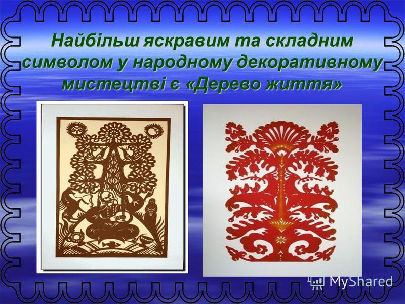 Найбільш яскравим та складным символом у народному декоративному мистецтві є «Дерево життя»