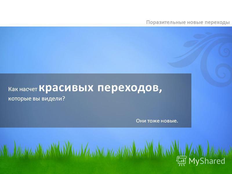 Дмитрий Медведев о перспективах развития интернет бизнеса Нужно перейти к закладке в видео? Наведите указатель мыши на видео, и вы будете приятно удивлены. Вы уже знаете, что теперь можно добавлять в видео закладки, эффекты проявления и исчезновения,