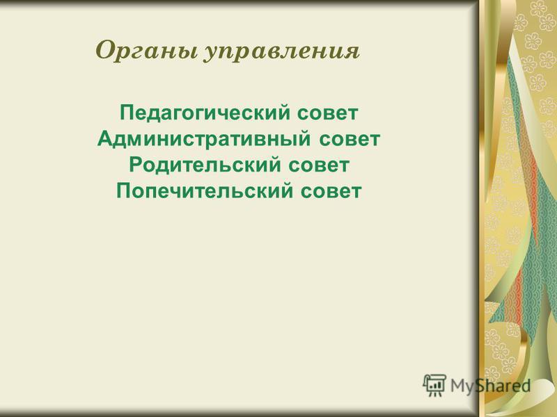 Органы управления Педагогический совет Административный совет Родительский совет Попечительский совет
