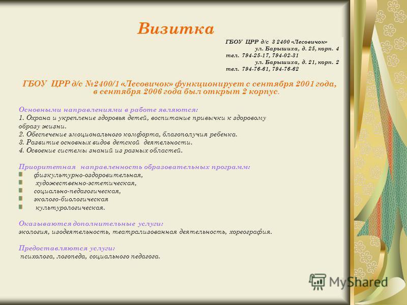 Визитка ГБОУ ЦРР д/с 3 2400 «Лесовичок» ул. Барышиха, д. 25, корп. 4 тел. 794-25-17, 794-02-31 ул. Барышиха, д. 21, корп. 2 тел. 794-76-61, 794-76-62 ГБОУ ЦРР д/с 2400/1 «Лесовичок» функционирует с сентября 2001 года, в сентября 2006 года был открыт