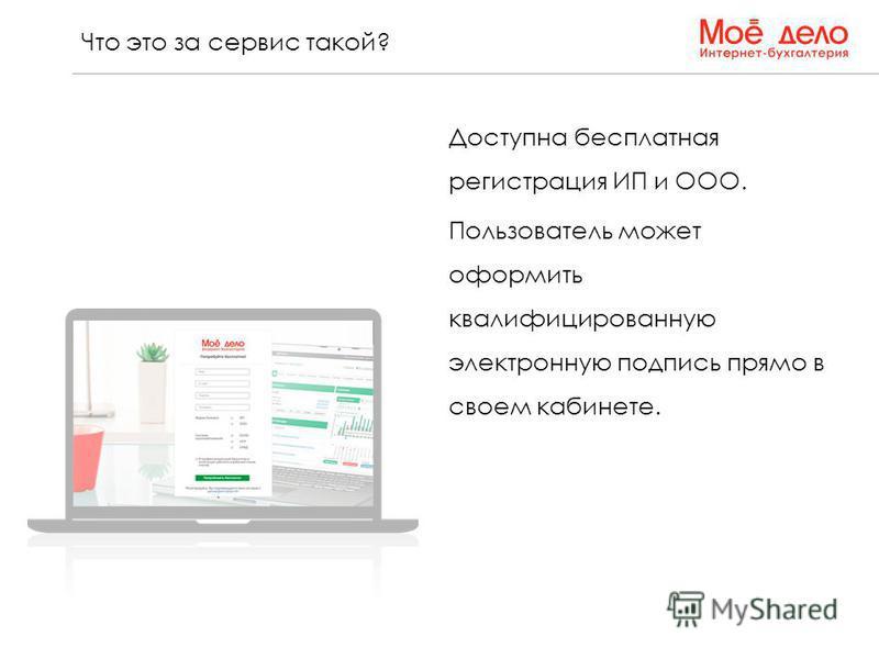 Доступна бесплатная регистрация ИП и ООО. Пользователь может оформить квалифицированную электронную подпись прямо в своем кабинете. Что это за сервис такой?