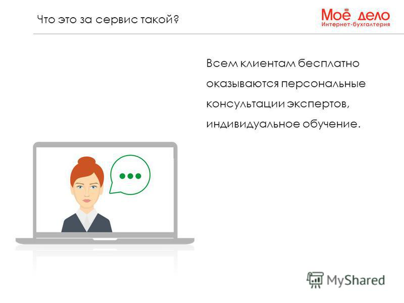 Всем клиентам бесплатно оказываются персональные консультации экспертов, индивидуальное обучение. Что это за сервис такой?