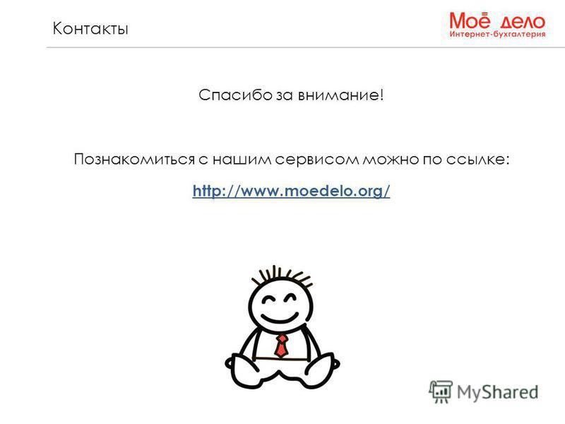 Спасибо за внимание! Познакомиться с нашим сервисом можно по ссылке: http://www.moedelo.org/ Контакты