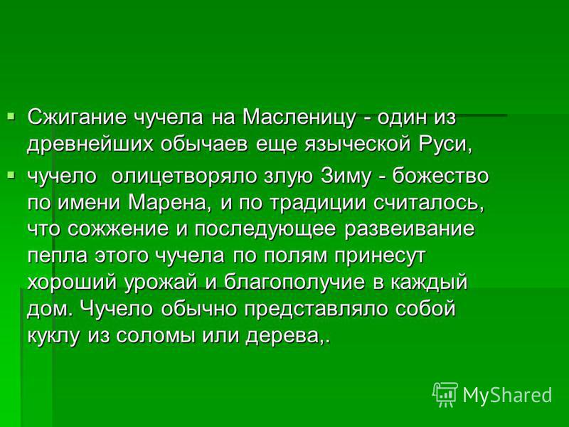 Сжигание чучела на Масленицу - один из древнейших обычаев еще языческой Руси, Сжигание чучела на Масленицу - один из древнейших обычаев еще языческой Руси, чучело олицетворяло злую Зиму - божество по имени Марена, и по традиции считалось, что сожжени
