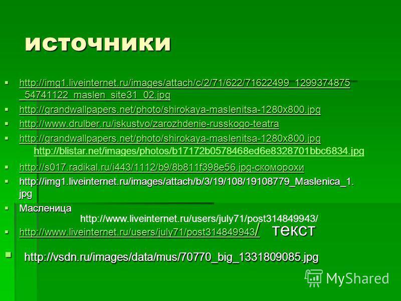 источники http://img1.liveinternet.ru/images/attach/c/2/71/622/71622499_1299374875 _54741122_maslen_site31_02. jpg http://img1.liveinternet.ru/images/attach/c/2/71/622/71622499_1299374875 _54741122_maslen_site31_02. jpg http://img1.liveinternet.ru/im