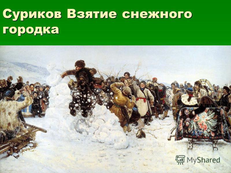 Суриков Взятие снежного городка