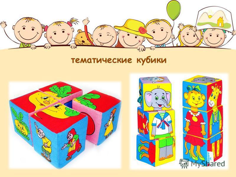 тематические кубики