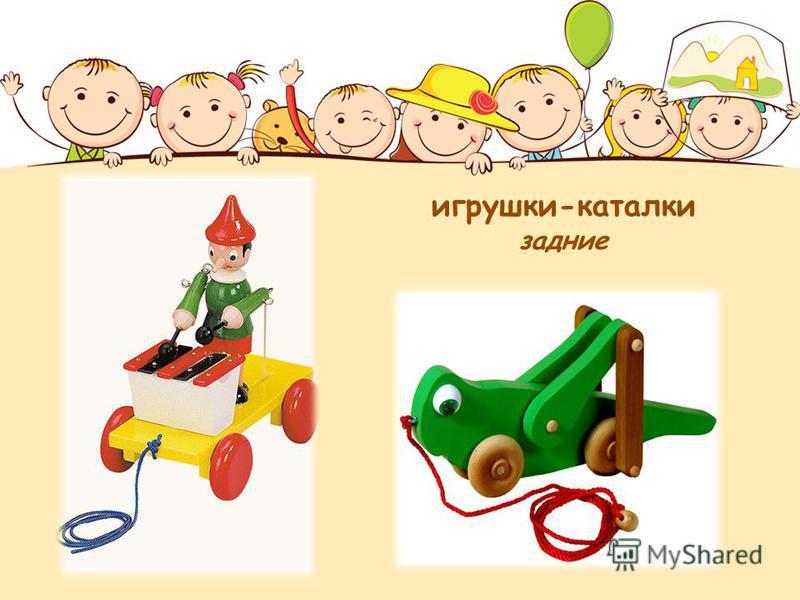 игрушки-каталки задние