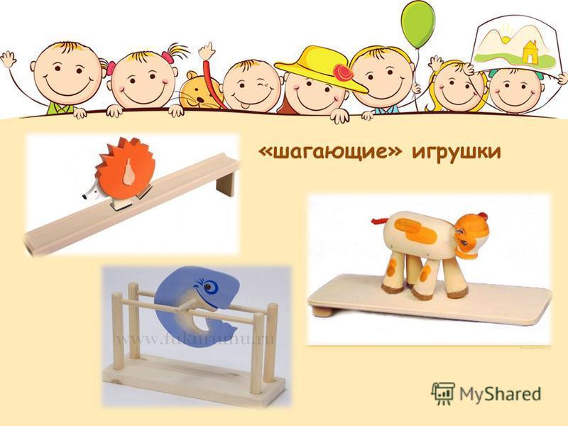 «шагающие» игрушки