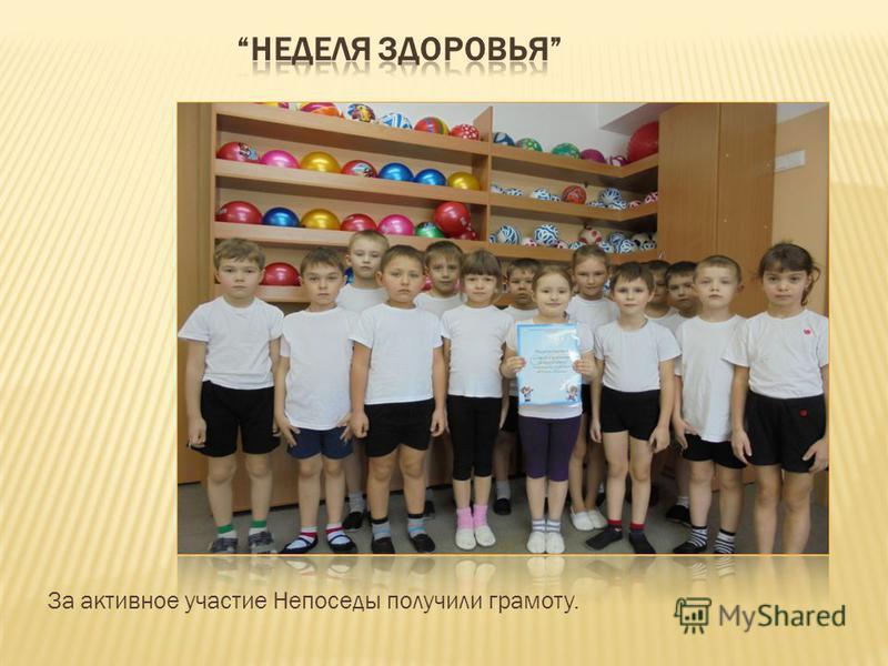 За активное участие Непоседы получили грамоту.