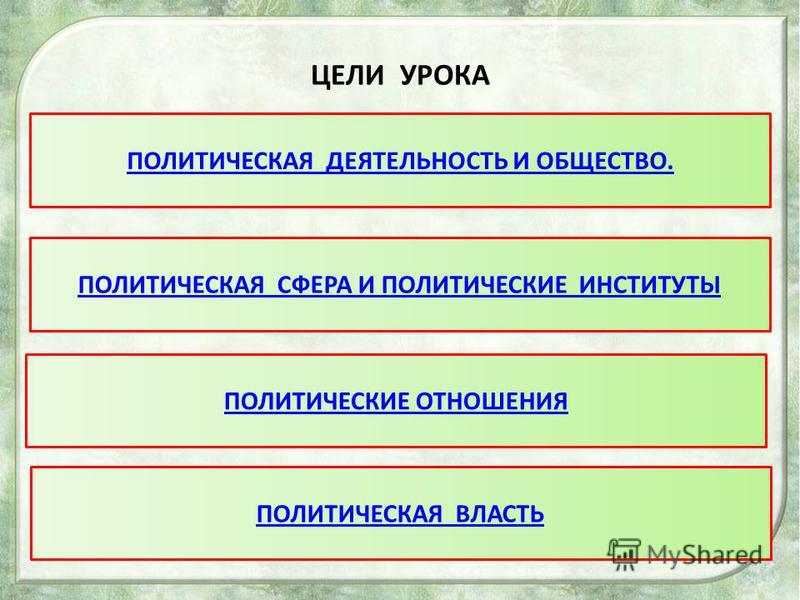 ПОЛИТИКА И ВЛАСТЬ УРОК ОБЩЕСТВОЗНАНИЯ. 10 КЛ. БАЗОВЫЙ УРОВЕНЬ МОУ ИЛЬИНСКАЯ СОШ. СМИРНОВ ЕВГЕНИЙ БОРИСОВИЧ. evg3097@mail.ru