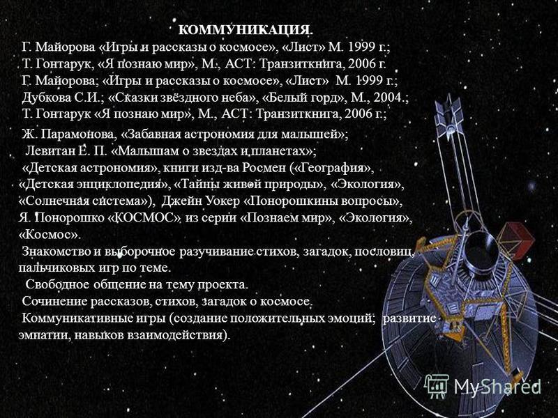 Проект открытый космос презентация
