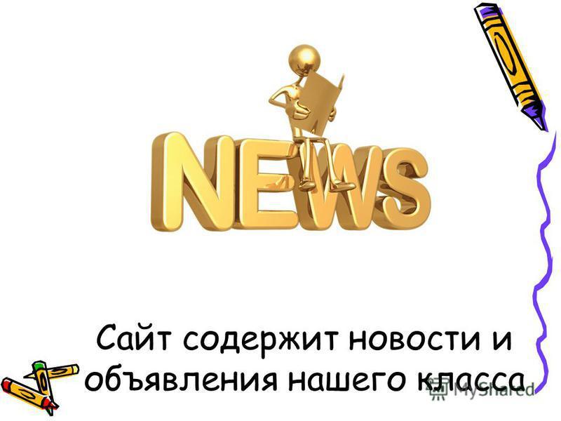 Сайт содержит новости и объявления нашего класса