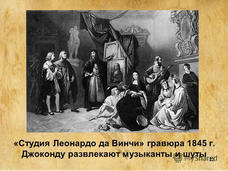 22 «Студия Леонардо да Винчи» гравюра 1845 г. Джоконду развлекают музыканты и шуты