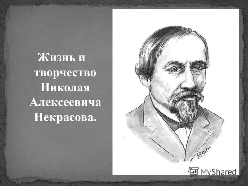 Жизнь и творчество Николая Алексеевича Некрасова.